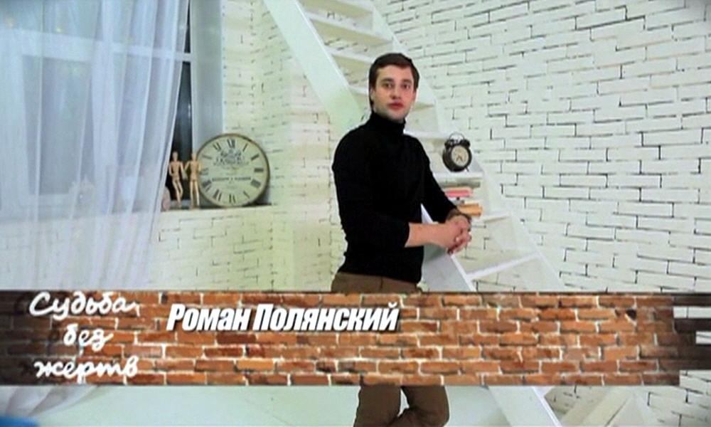 Роман Полянский - Ведущий фильма Судьба без жертв