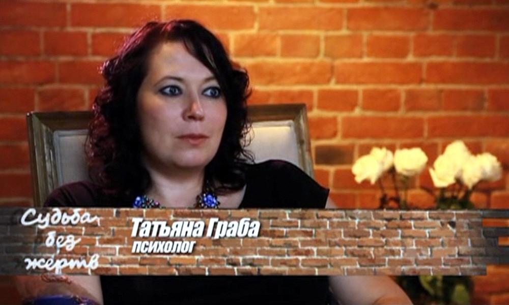 Татьяна Граба - психолог
