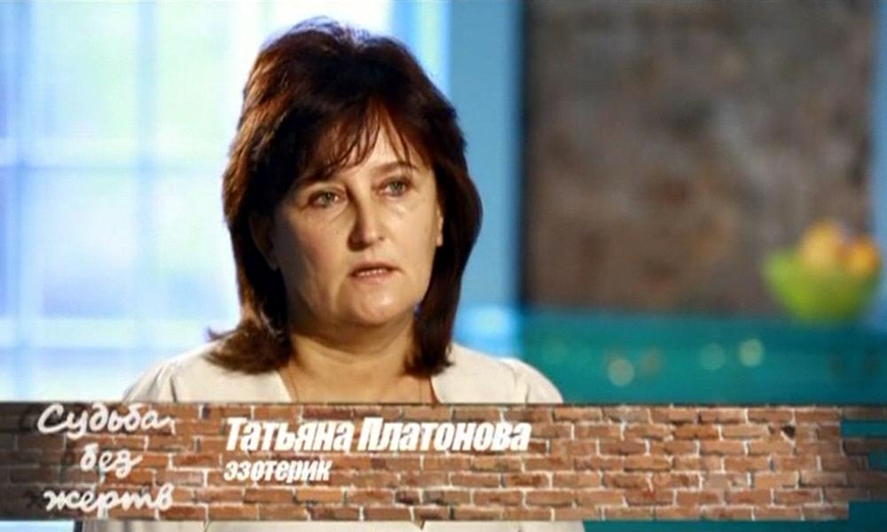 Татьяна Платонова - эзотерик