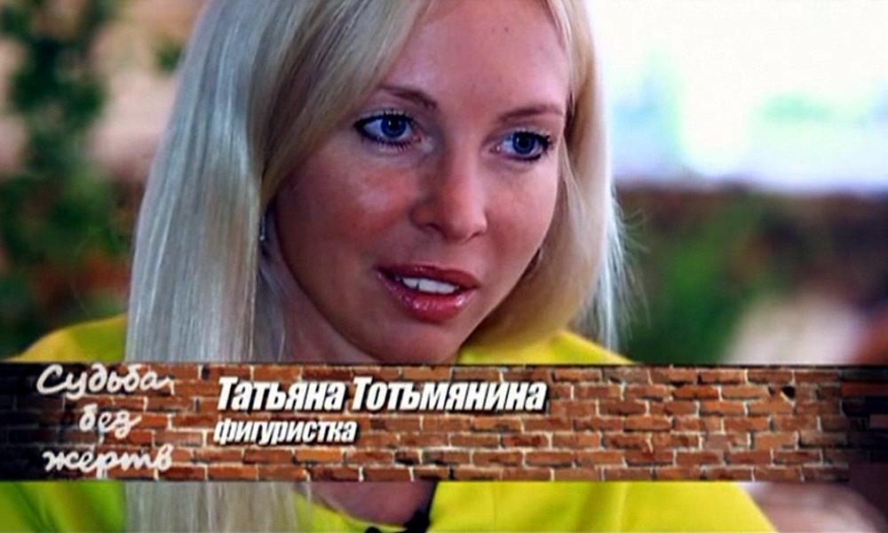 Татьяна Тотьмянина - фигуристка