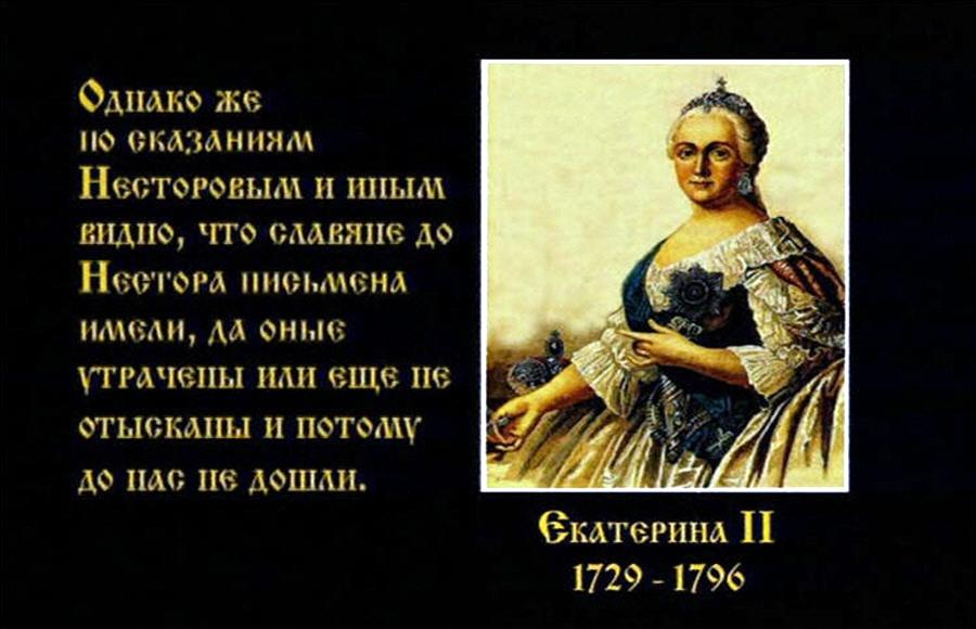 Екатерина Вторая о Славянах