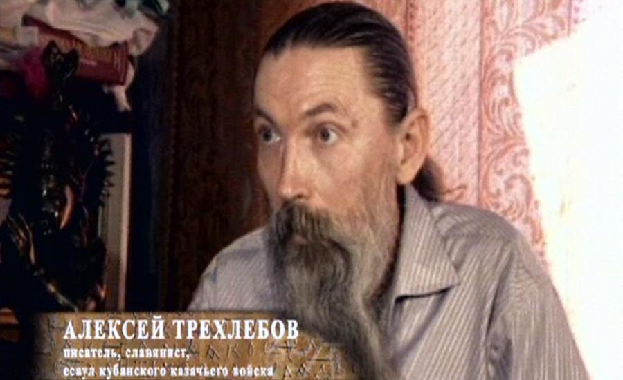 Алексей Трехлебов - писатель славянист
