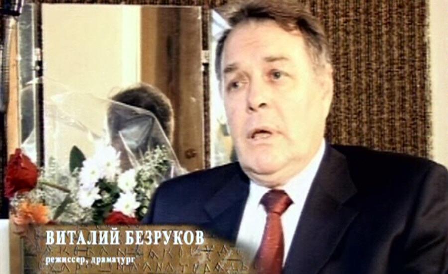 Виталий Безруков - драматург режиссёр