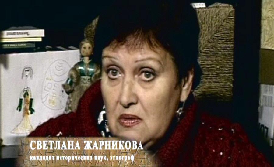 Светлана Жарникова - кандидат исторических наук этнограф