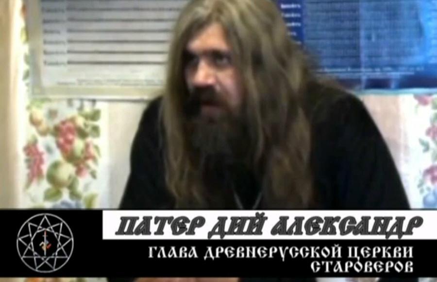 Александр Хиневич - Патер Дий