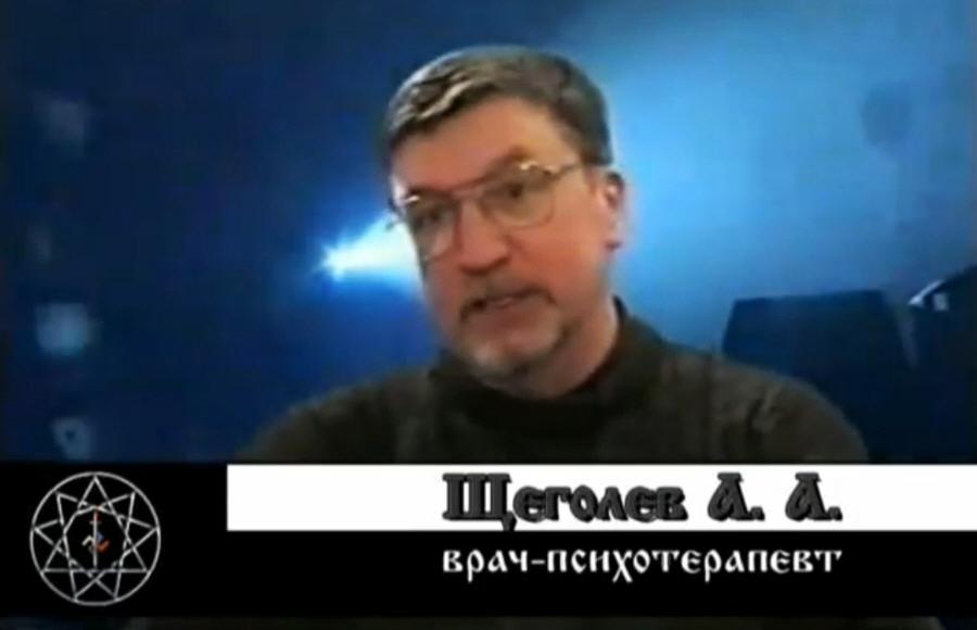 Альфред Щёголев - психотерапевт, доцент Восточно-Европейского института психоанализа в Санкт-Петербурге