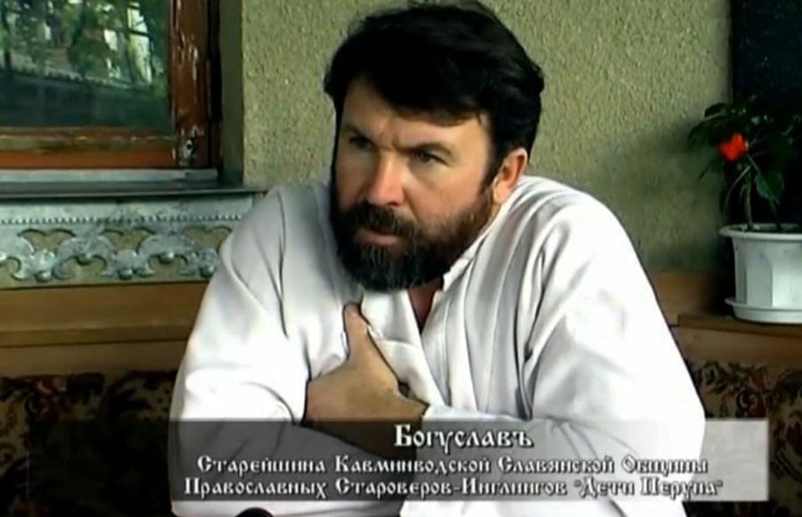 Богуславъ - старейшина кавминводской славянской общины православных староверов-инглингов Дети Перуна