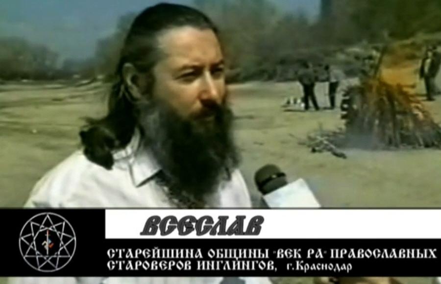 Всеслав Глоба - старейшина краснодарской общины православных староверов-инглингов Век РА