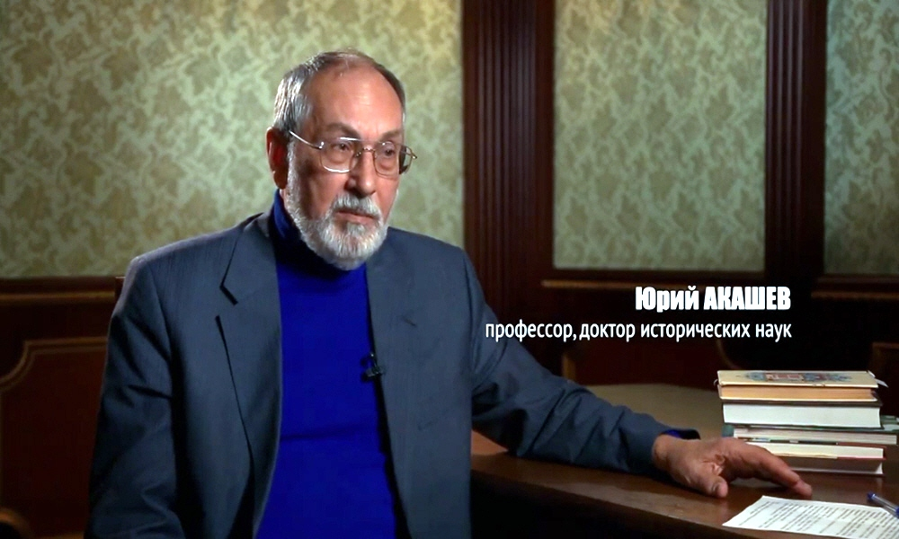 Юрий Акашев - профессор, доктор исторических наук