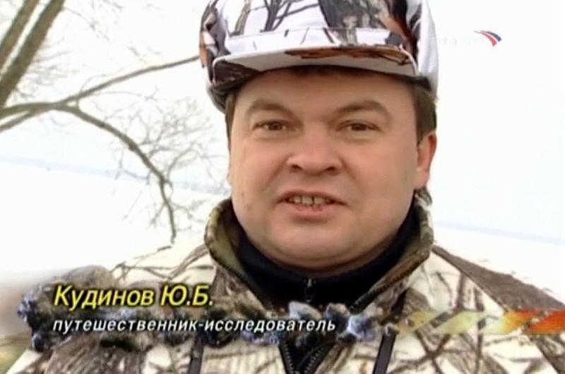 Юрий Кудинов - путешественник-исследователь