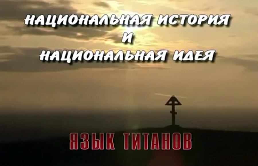 Документальный фильм Язык Титанов
