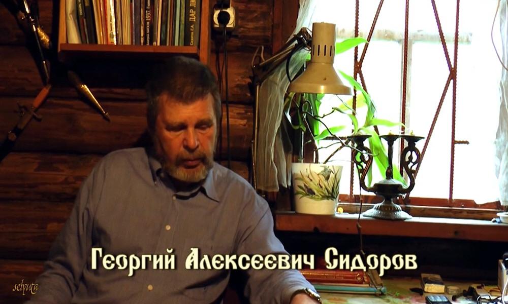 Георгий Алексеевич Сидоров