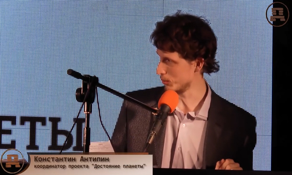 Константин Антипин - координатор проекта Достояние Планеты