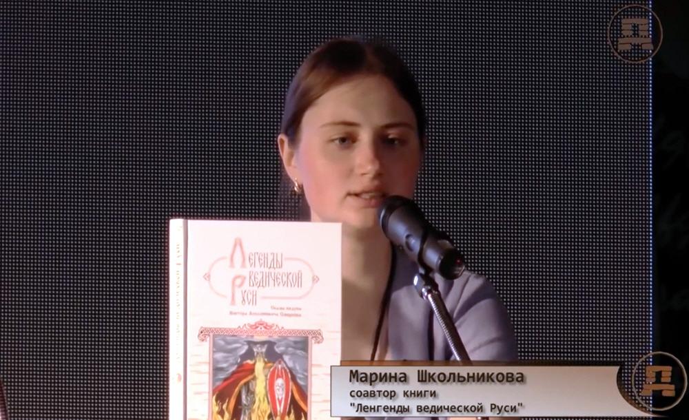Марина Школьникова - жена Георгий Сидорова, соватор книги Легенды Ведической Руси