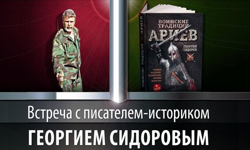 Новая книга Георгия Сидорова Воинские традиции Ариев