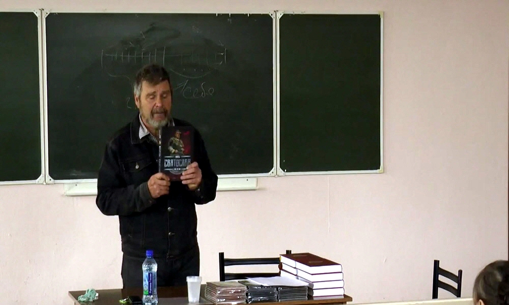 Георгий Сидоров о Князе Святославе
