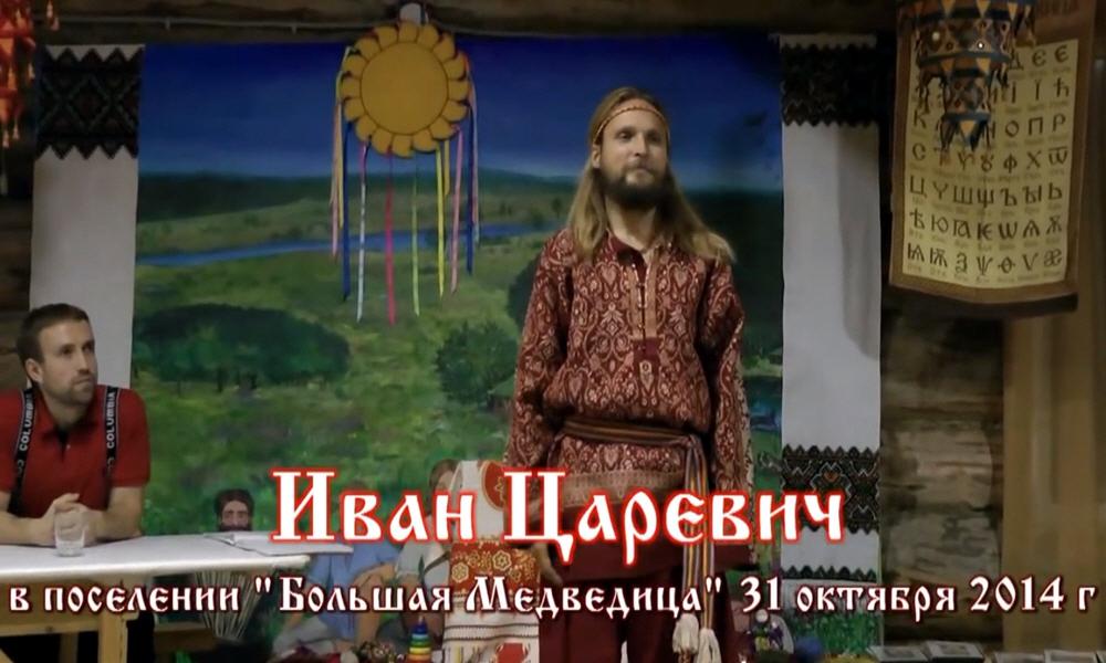 Георгий Левшунов в родовом поселении Большая Медведица 31 октября 2014 года