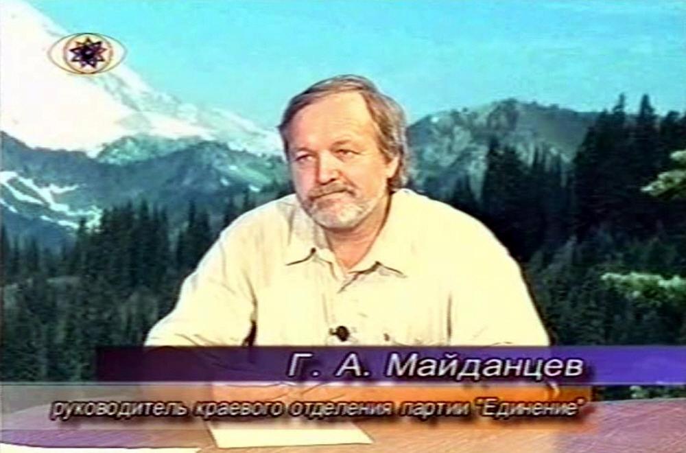 Геннадий Майданцев - руководитель краевого отделения концептуальной партии Единение