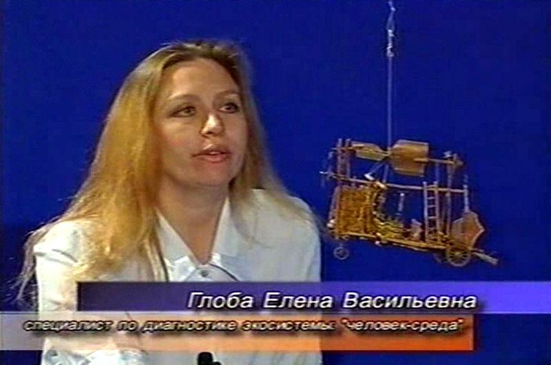 Елена Глоба специалист по диагностике экосистемы человек-среда
