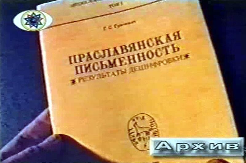 Праславянская письменность - Глобальный Взгляд