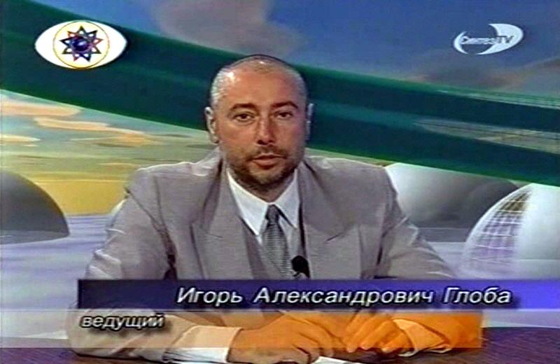 Игорь Александрович Глоба - ведущий передачи Глобальный Взгляд