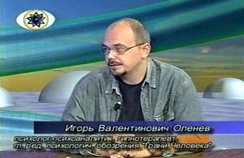 Игорь Оленев - главный редактор психологического обозрения Грани человека