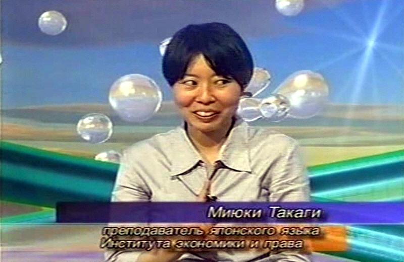 Миюки Такаги - преподаватель японского языка Института экономики и права естественных специальностей