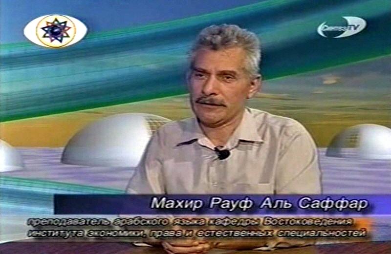 Махир Рауф Аль Саффар преподаватель арабского языка кафедры Востоковедения Института Экономики Права и Естественных Специальностей
