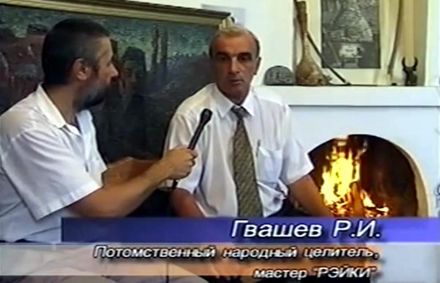 Руслан Гвашев - потомственный народный целитель и мастер рэйки