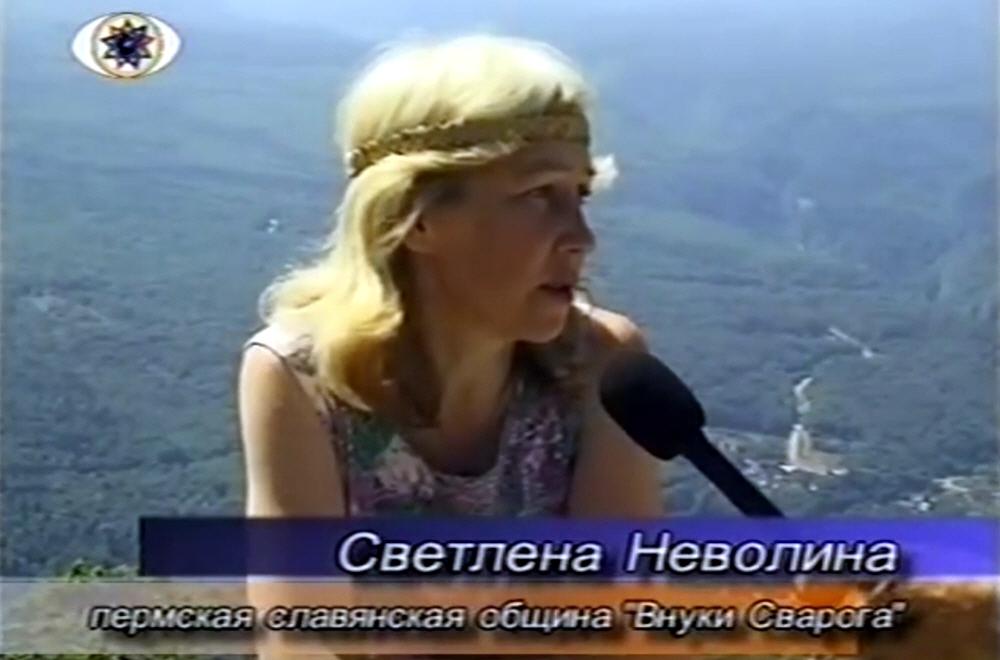 Светлена Неволина из Пермской общины Внуки Сварога