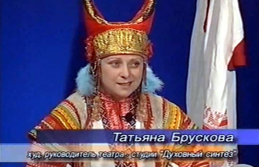Татьяна Брускова - художественный руководитель театра-студии Духовный синтез и сопредседатель общества Русской культуры Центра национальных культур