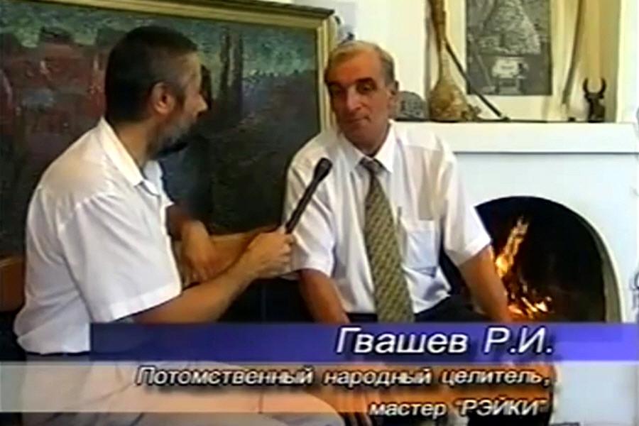 У кого Руслан Гвашев обучался ритуалам с водой и огнём