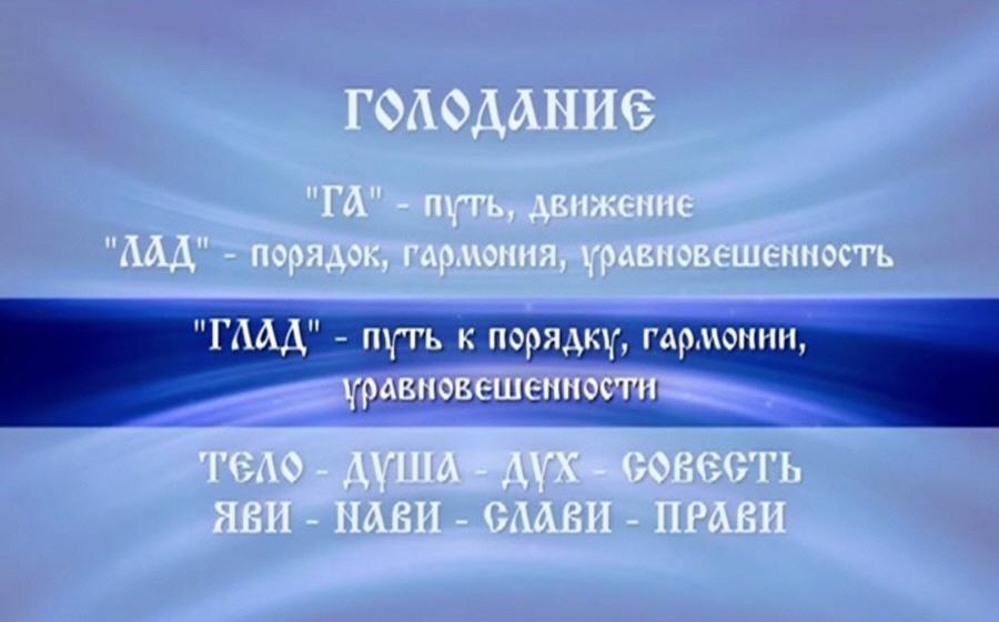 Лечебное голодание - Игорь Глоба