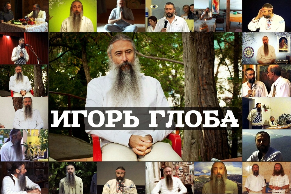 Игорь Глоба