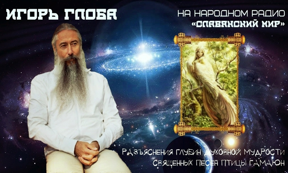 Игорь Глоба на народном радио Славянский мир 27 июля 2014 года