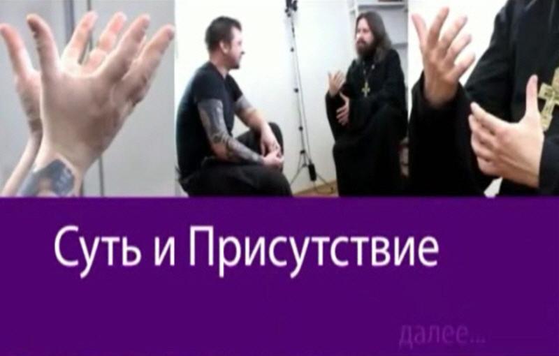 Илья Кнабенгоф в телепередаче Суть и Присутствие в 2011 году