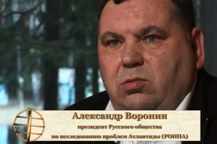 Александр Воронин - президент русского общества по исследованию проблем Атлантиды