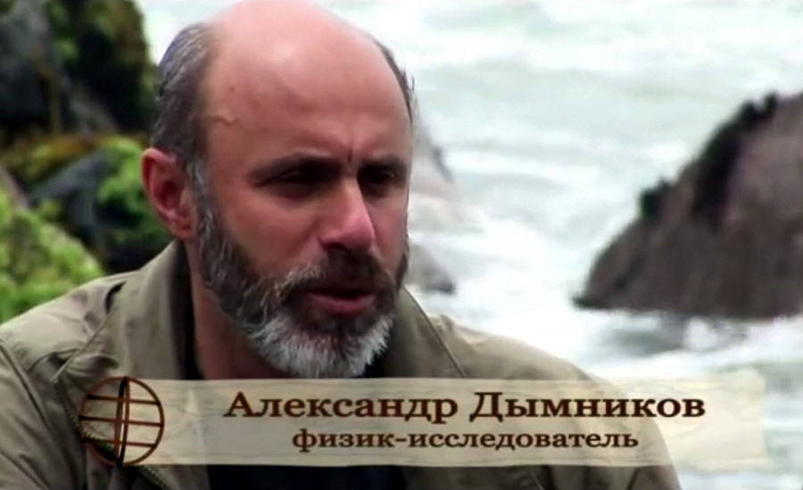 Александр Дымников - физик-исследователь