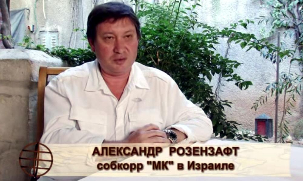 Александр Розензафт - корреспондент газеты Московский Комсомолец в Израиле