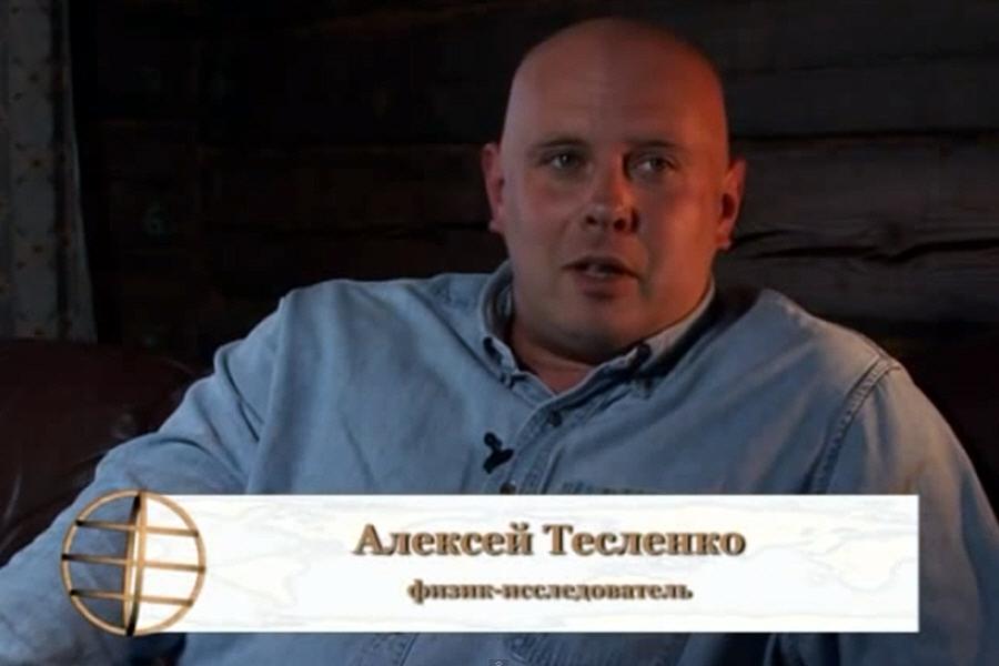 Алексей Тесленко - физик-исследователь