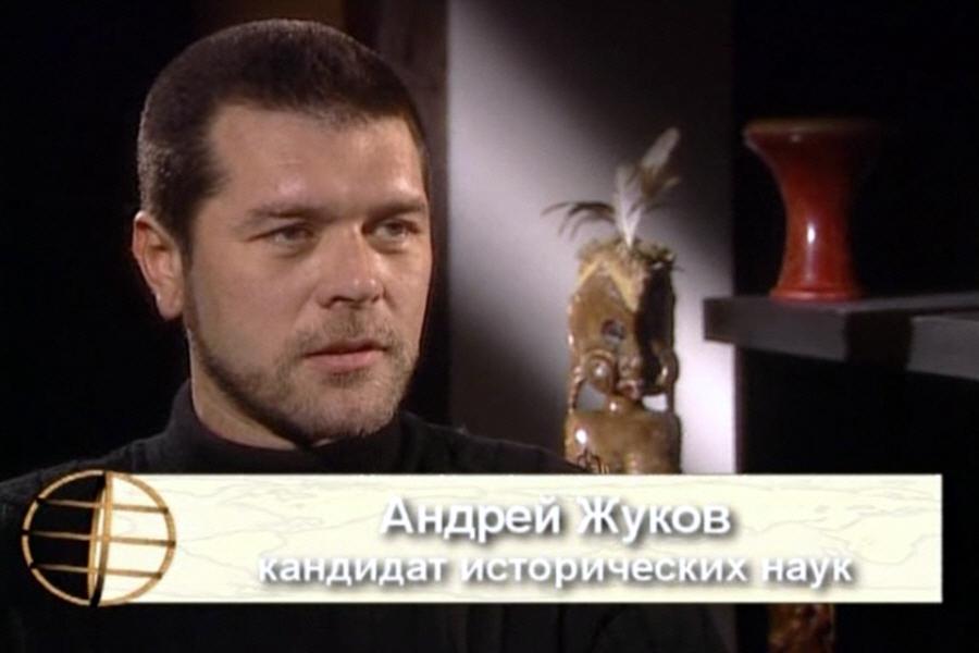 Андрей Жуков - кандидат исторических наук