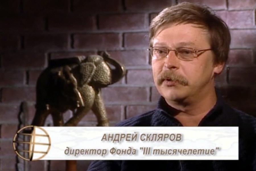 Андрей Скляров - директор фонда III тысячелетие
