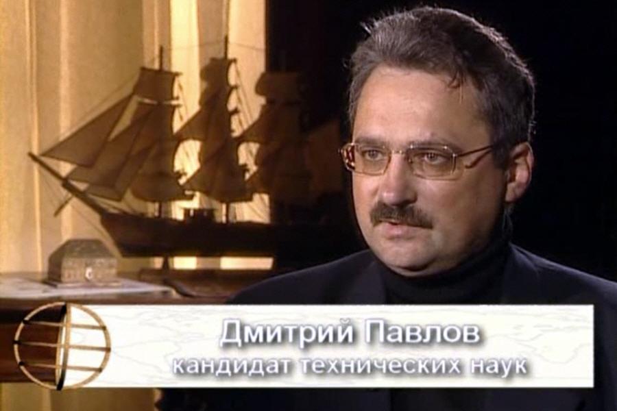 Дмитрий Павлов - кандидат технических наук