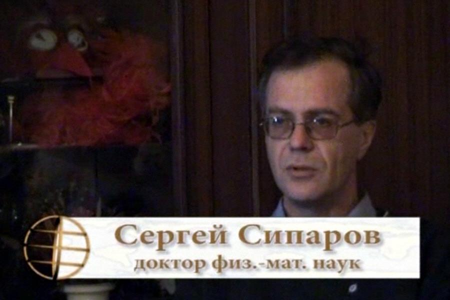 Сергей Сипаров - доктор физико-математических наук