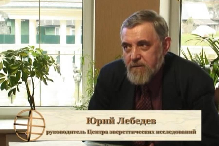 Юрий Лебедев - руководитель Центра Эвереттических Исследований