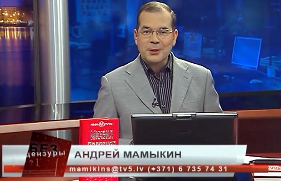 Андрей Мамыкин - ведущий программы Без Цензуры на Латвийском телеканале ТВ5