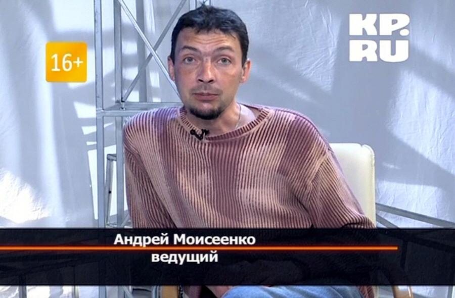 Андрей Моисеенко