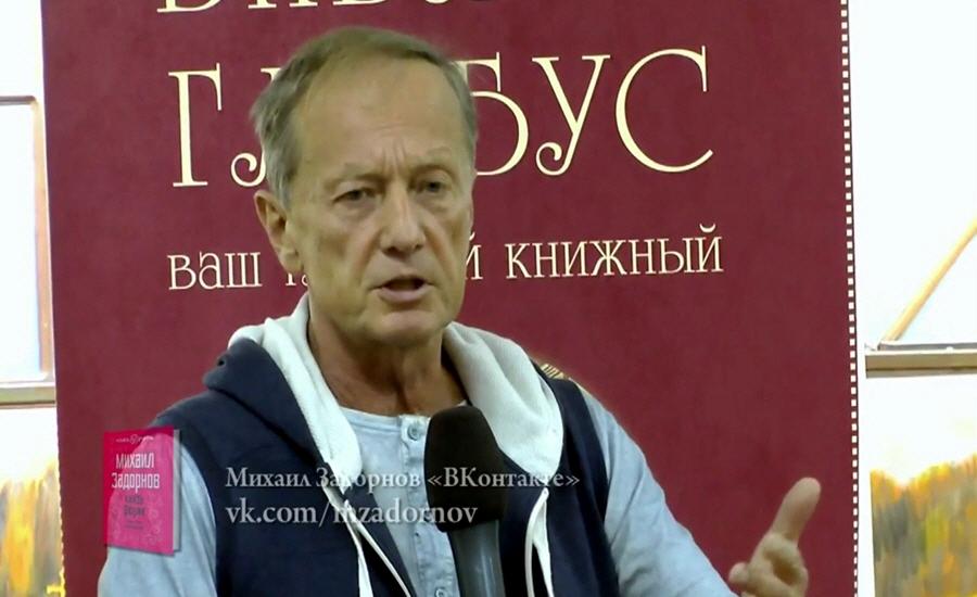 Выступление Михаила Задорнова в Библио-Глобусе
