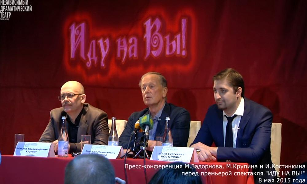 Пресс-конференция Михаила Задорнова в Ростовском Независимом Драматическом Театре 8 мая 2015 года