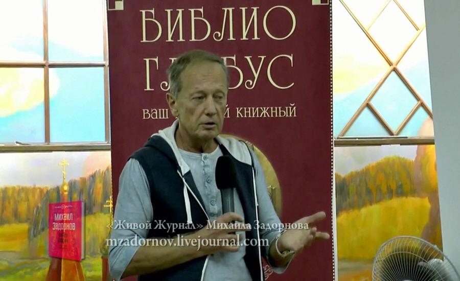 Сатирик Михаил Задорнов